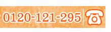 フリーダイヤル:0120-135-515